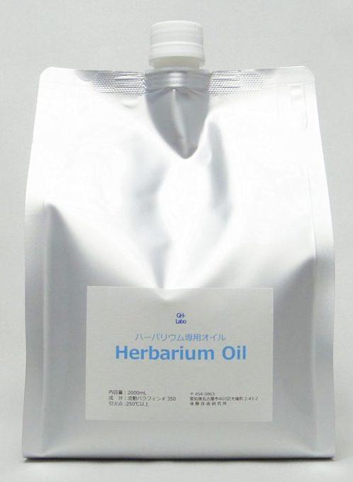 GH-Labo ハーバリウム専用オイル 2L